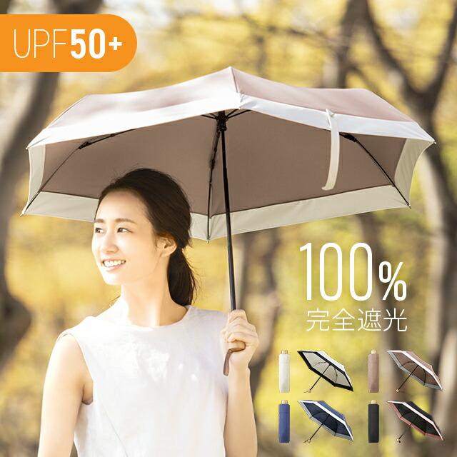 晴雨兼用 折り畳み日傘