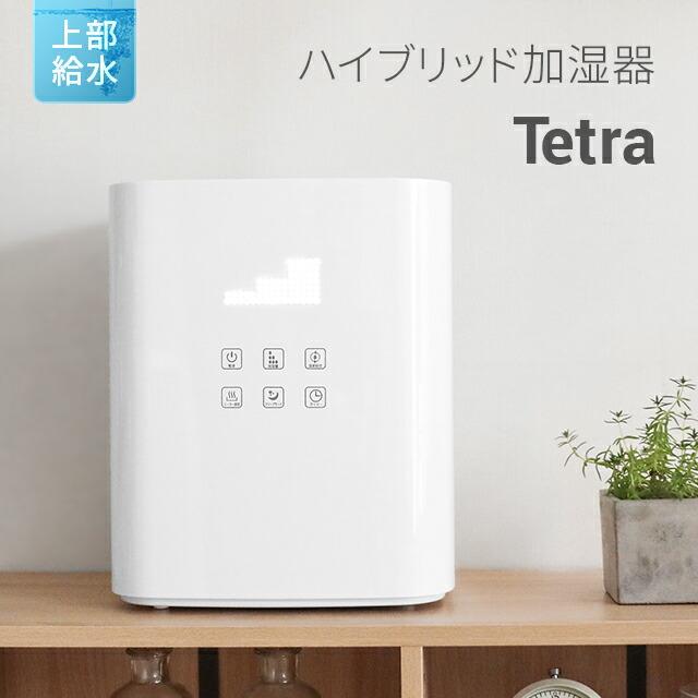 ハイブリッド式 加湿器 Tetra