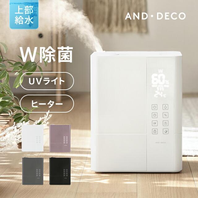 AND・DECO UV除菌機能付き ハイブリッド加湿器