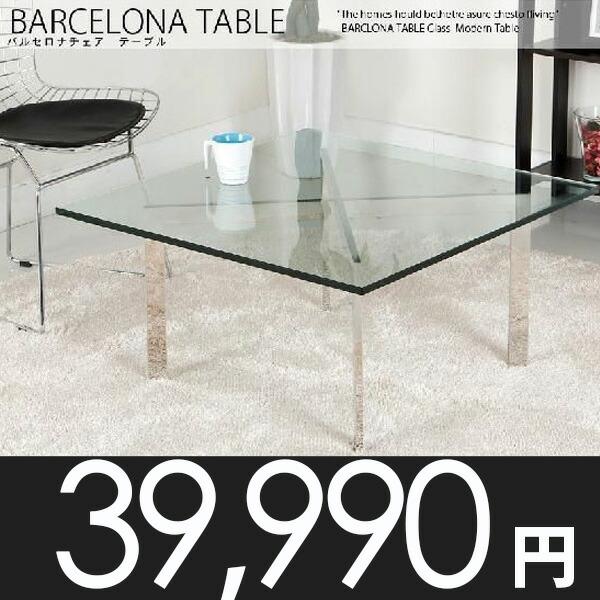 ミース・ファン・デル・ローエ バルセロナテーブル Mies Van Der Rohe BARCELONA TABLE