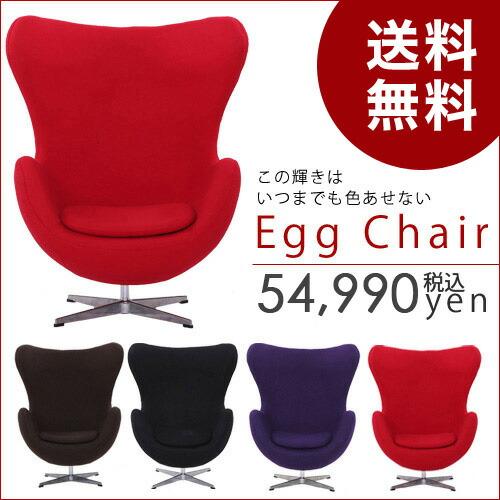アルネ・ヤコブセン エッグチェア Arne Jacobsen Egg Chair
