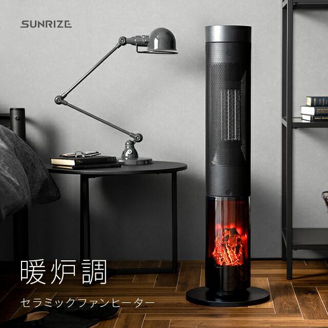 暖炉調照明付き セラミックヒーター