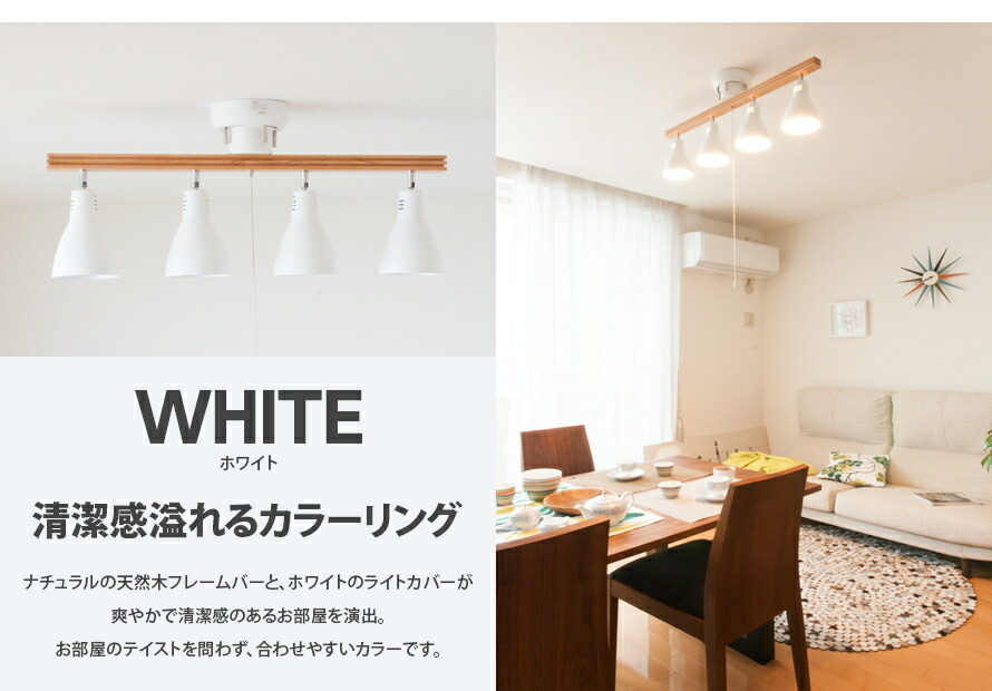 清潔感溢れるホワイト