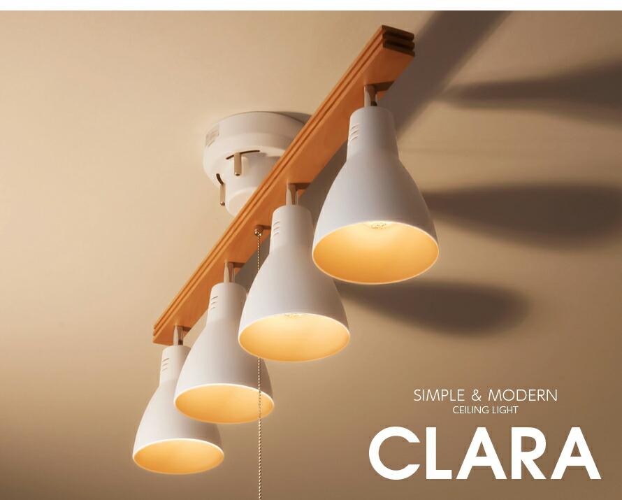 シンプル&モダンシーリングライト Clara
