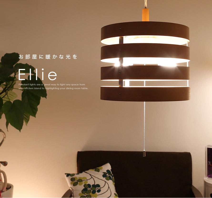 お部屋に暖かな光を Ellie