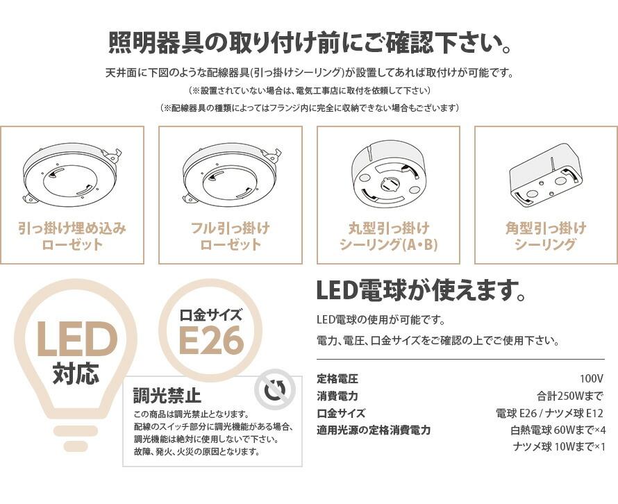 LED電球も使えます