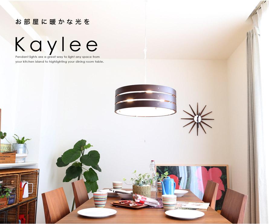 お部屋に暖かな光を Kaylee