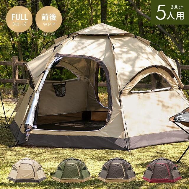 ワンタッチドームテント 5人用サイズ