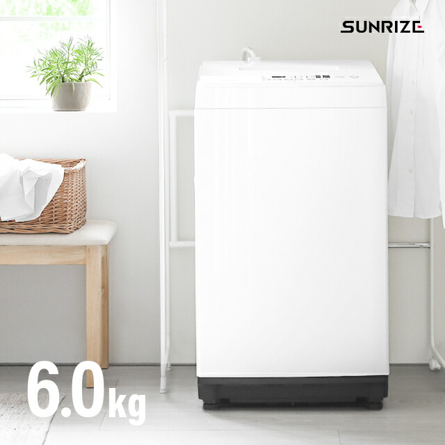 SUNRIZE 全自動洗濯機 6kgタイプ