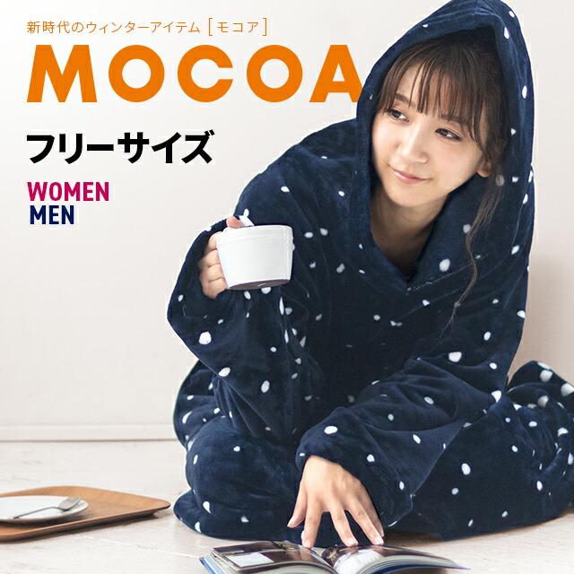 着る毛布 MOCOA 2019 A/Wモデル