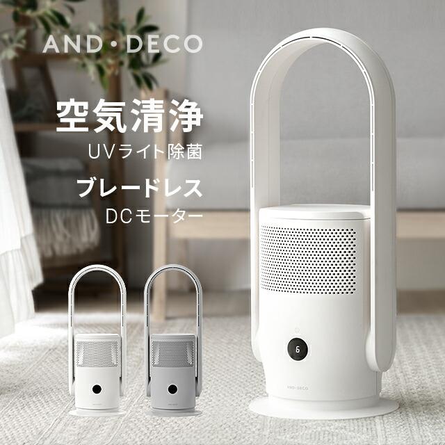 AND・DECO 空気清浄機能付き ブレードレスファン