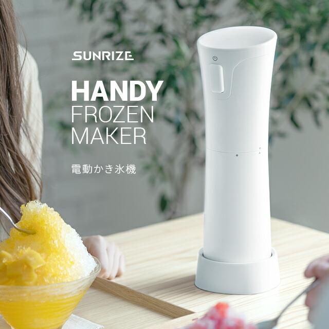 電動かき氷メーカー ハンディタイプ