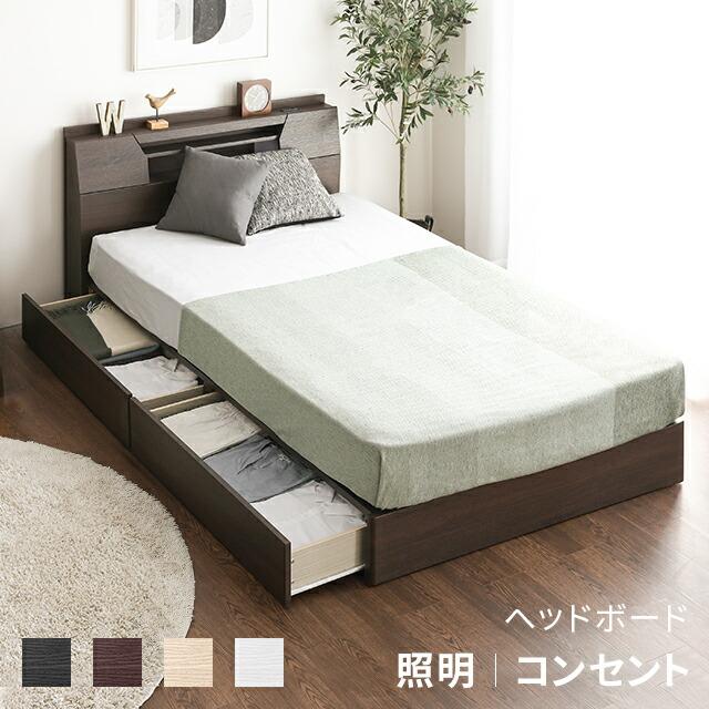 USB+コンセント付き 収納ベッド
