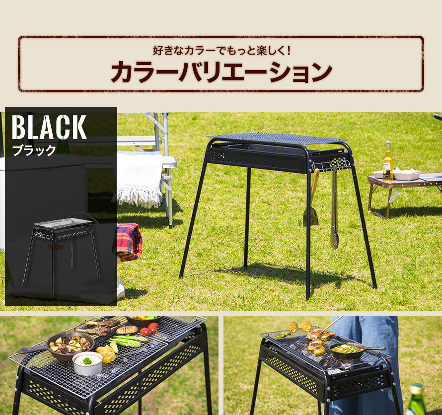 バーベキューコンロ カラー ブラック