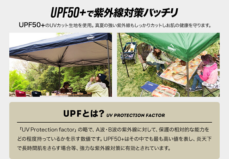 タープテント SPF30+で紫外線対策