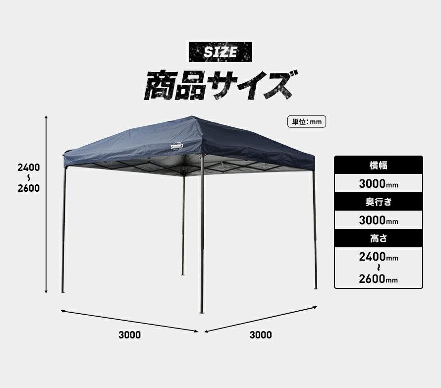 タープテント 商品サイズ