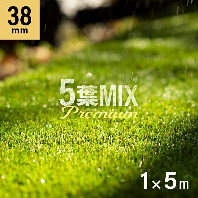 5葉MIX プレミアム人工芝 1×5m