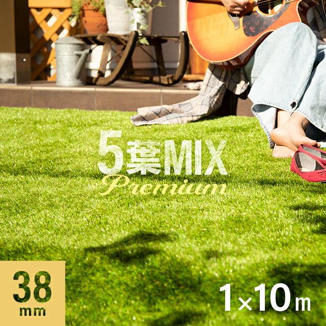 5葉MIX プレミアム人工芝 1×10m