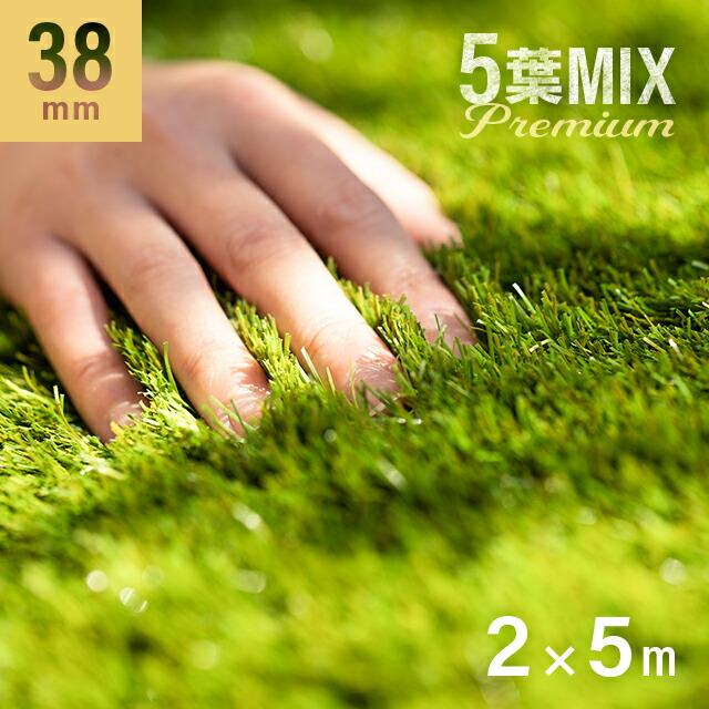 5葉MIX プレミアム人工芝 2×5m