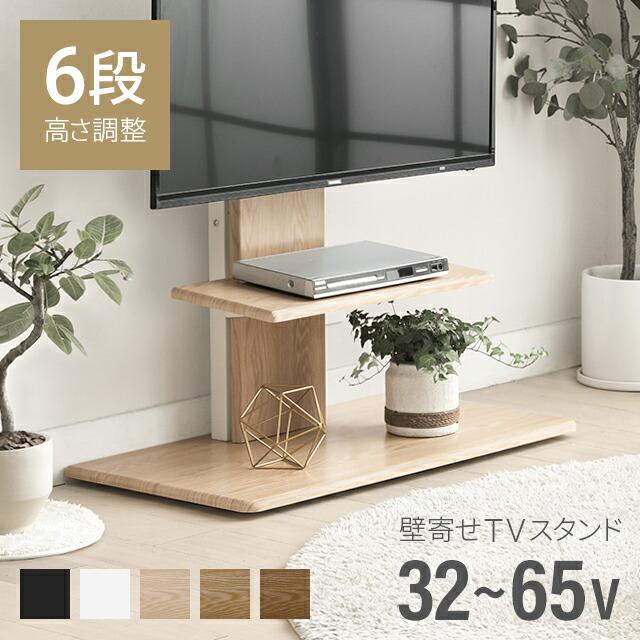 6段階高さ調節 壁寄せTVスタンド
