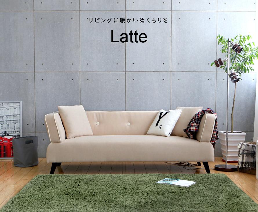 リビングに暖かいぬくもりを Latteソファ