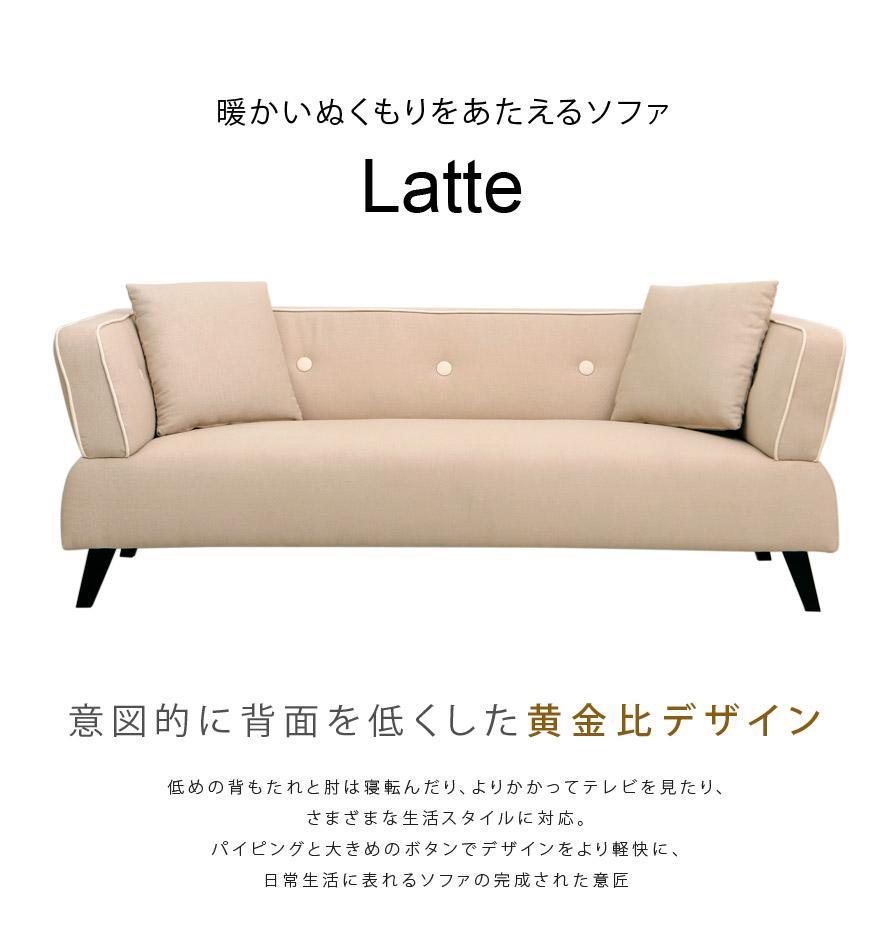 暖かいぬくもりをあたえるソファ Latte