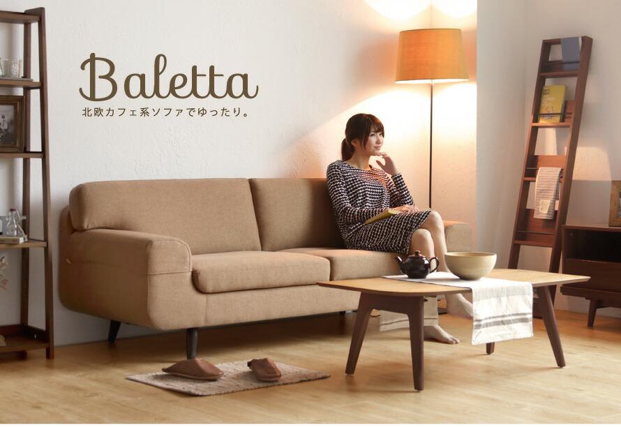 肘掛けエプロンのついた可愛いカフェ風ソファ Baletta