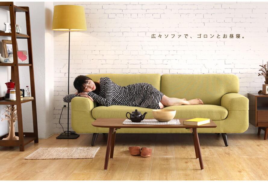 優しく穏やかな気持ちになれるカフェ風ソファ