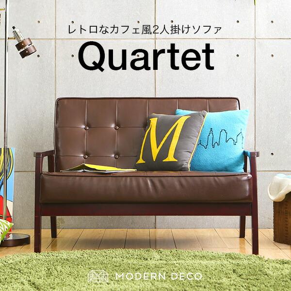 2人掛けレザーソファ Quartet