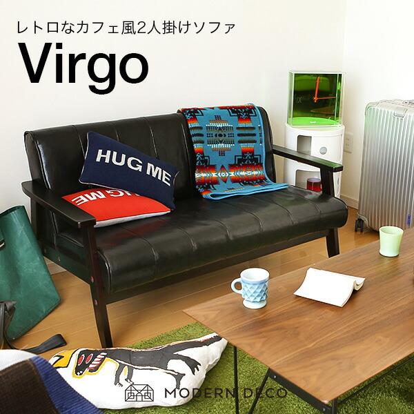 2人掛けレザーソファ Virgo