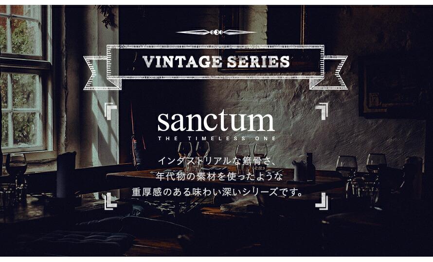 sanctum インダストリアルな無骨さ、年代物の素材を使ったような重厚感のある味わい深いシリーズです