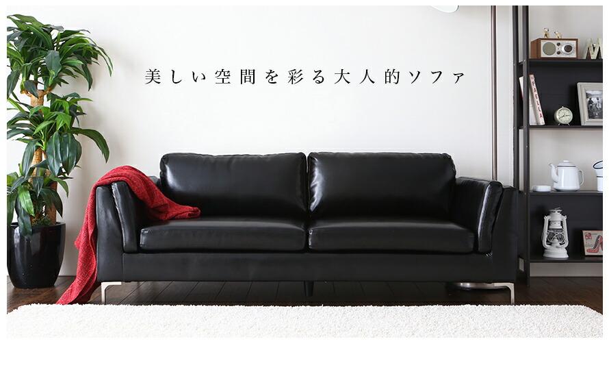 美しい空間を彩る大人的ソファ