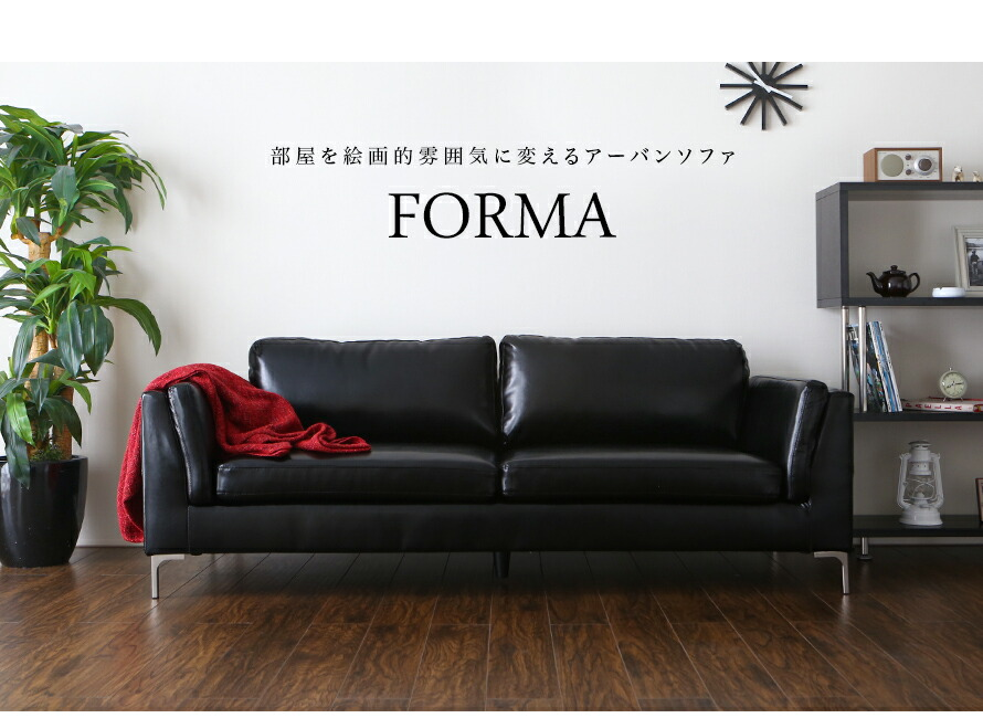 部屋を絵画的雰囲気に変えるア^バンソファ FORMA