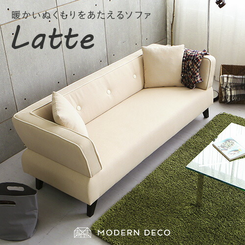 3Pソファ Latte