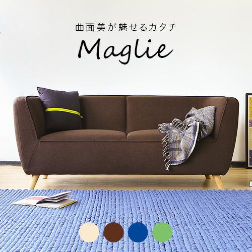 2人掛けソファ Maglie