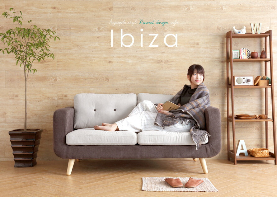 北欧デザイン2Pソファ IBIZA