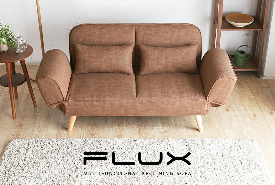 FLUX ソファ
