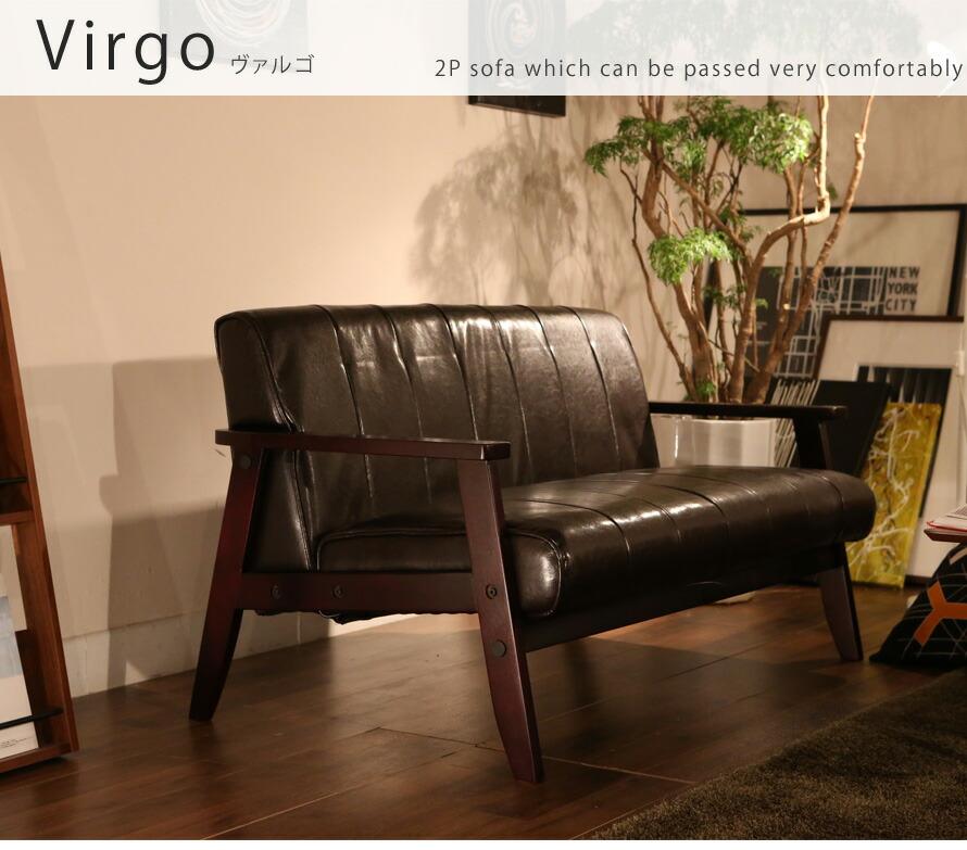 Virgo ヴァルゴ2pソファ