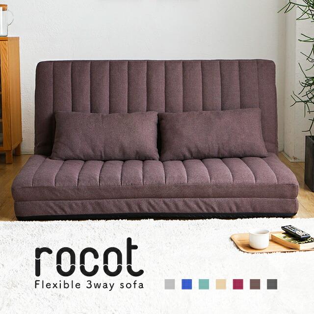 2Pソファ rocot