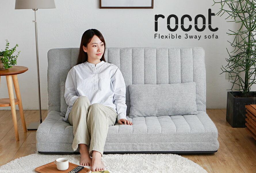 rocot イメージ