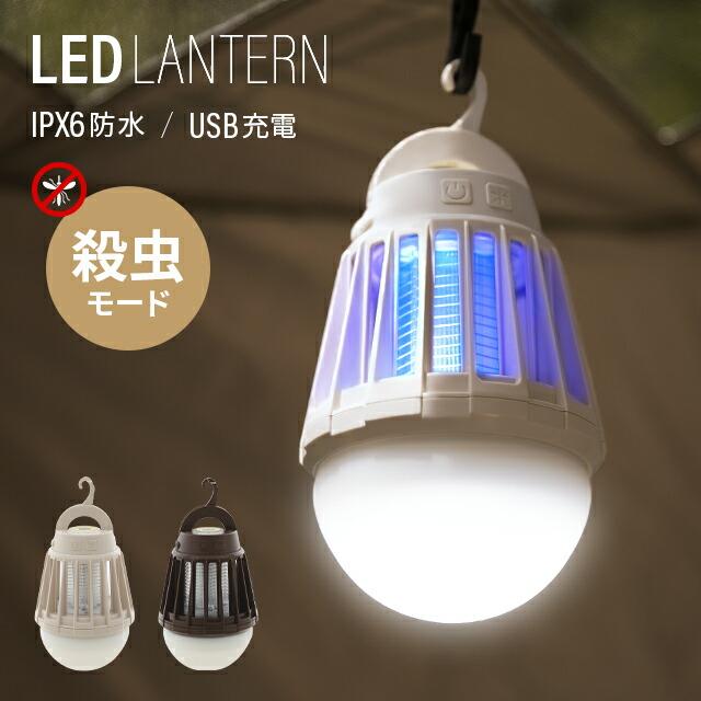 殺虫モード付き LEDランタン
