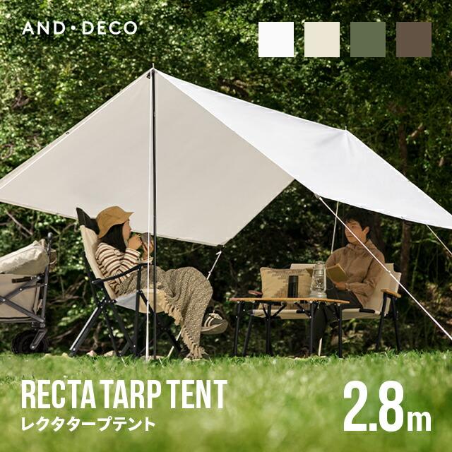 AND・DECO レクタタープテント 2.8×2.8m