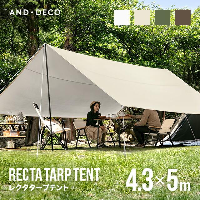 AND・DECO レクタタープテント 4.3×5m