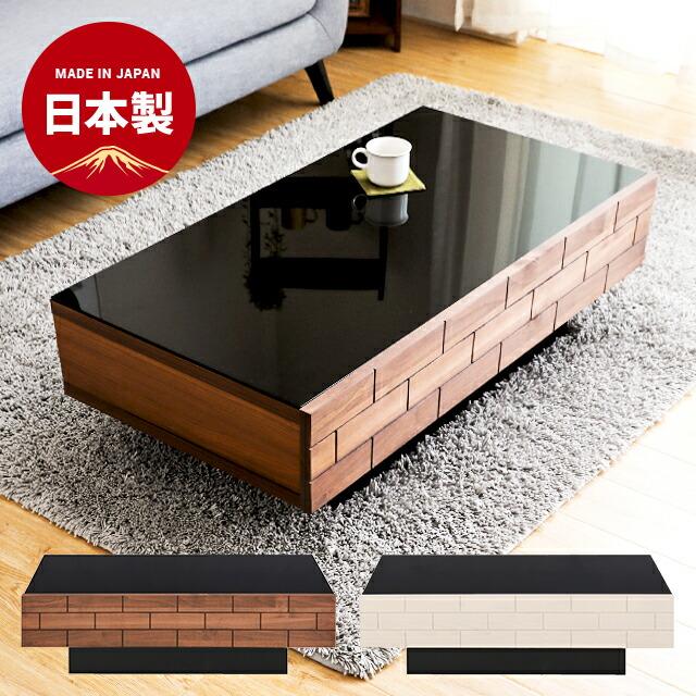 日本製センターテーブル TCT-001