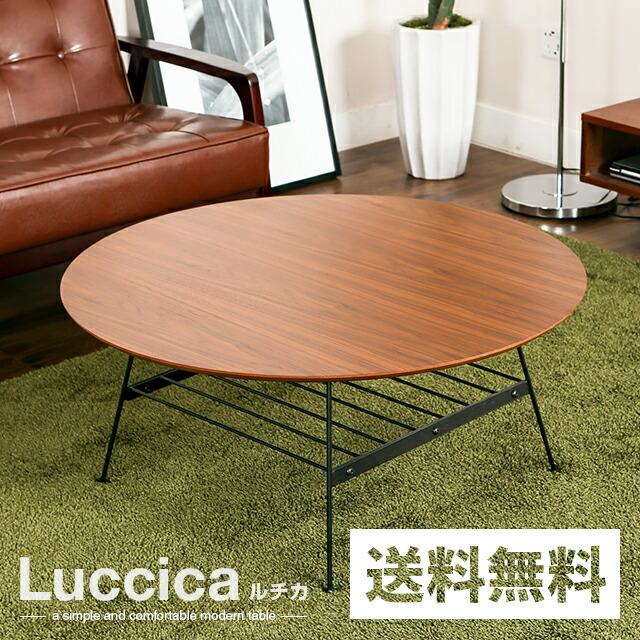 センターテーブル Luccica