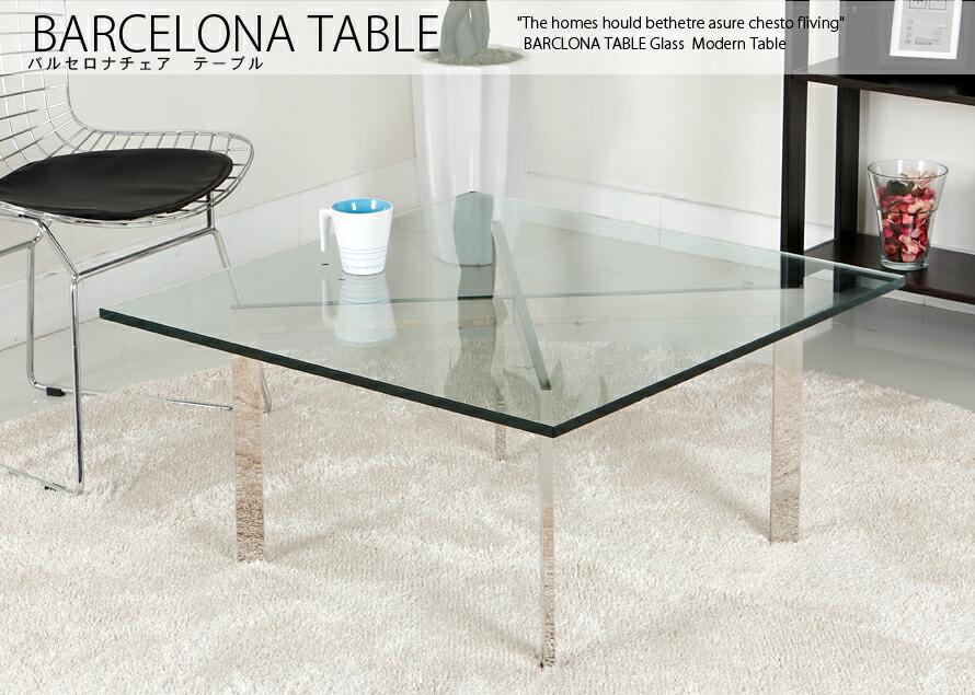 BARCELONA TABLE バルセロナ テーブル