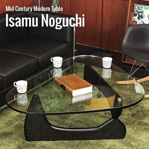 イサム・ノグチ ノグチテーブル Isamu Noguchi NoguchiTable