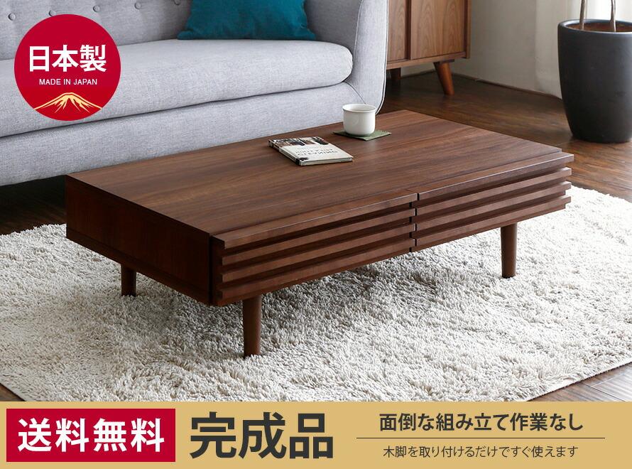日本製ローテーブル