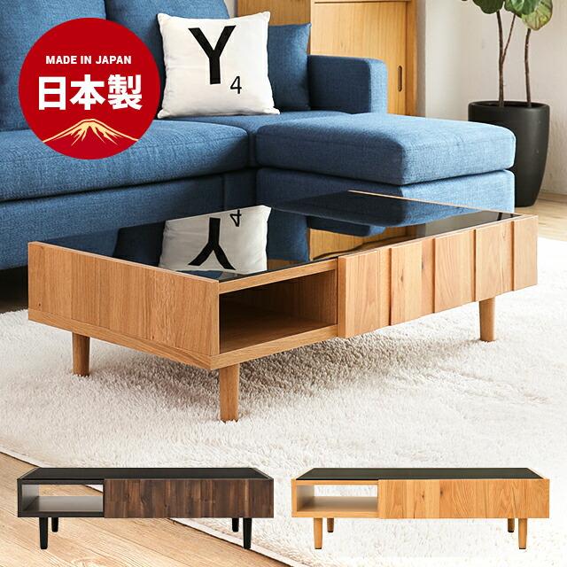 日本製センターテーブル TCT-004
