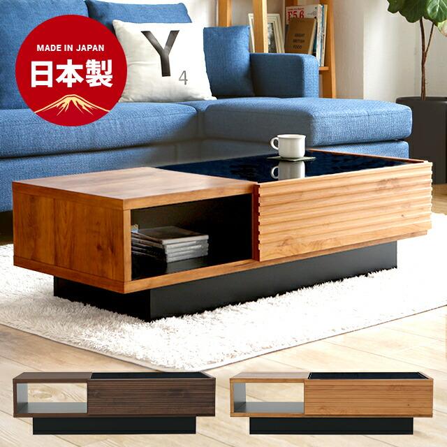 日本製センターテーブル TCT-005